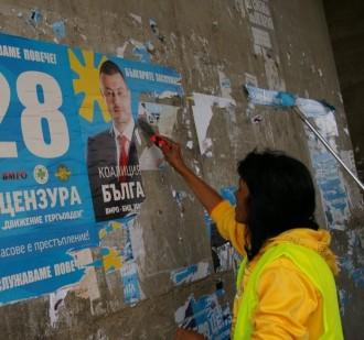 Комисията от ОИК не откри предизборни плакати на оградата на пожарната